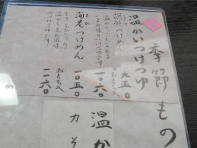 08-11-19 季節目ny-