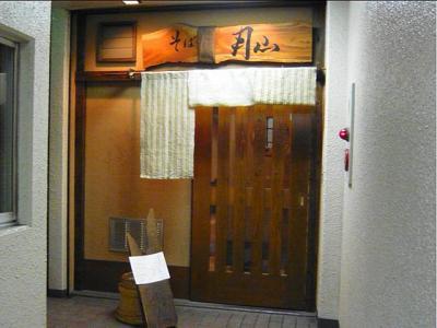 08-12-7-2 店入り口
