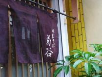 11-9-9 暖簾