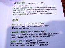 11-9-10 品お酒