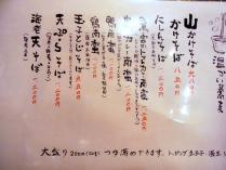 11-9-12 品温