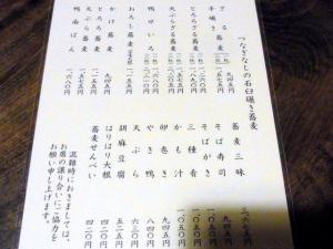 11-9-18胡蝶庵しながき
