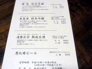 11-9-18 胡蝶庵品書き酒