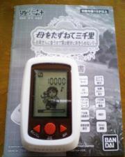 081211-152025_convert_20081212144411.jpg