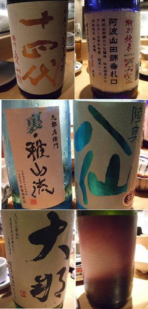 やまちゃん日本酒