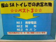 福山SAにて