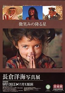 nagakura_1.jpg