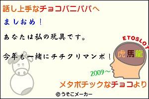 チョコ→パパ