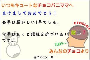 チョコ→ママ
