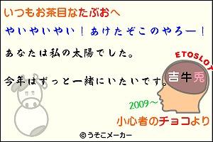 チョコ→たぶお