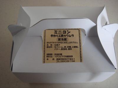 カワムラ (2)