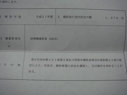 健診 (6)