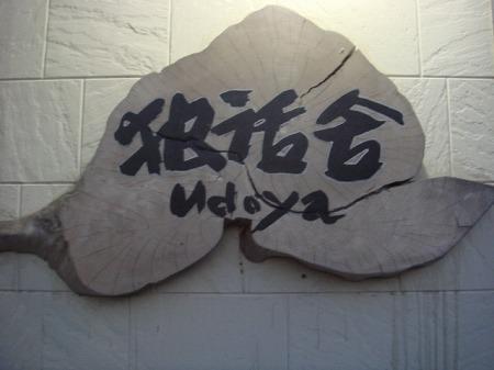 udoya 003