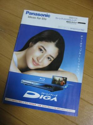 Panasonic製品カタログ