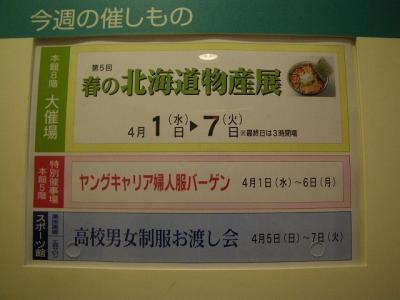 春の北海道物産店