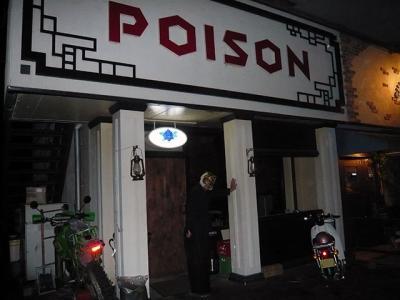 POISON (ポイズン)