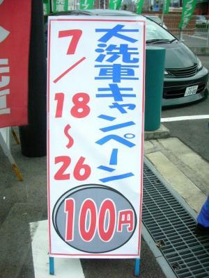 ノーブラシ洗車JAVA高崎店