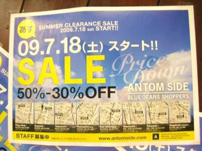 ANTOM SIDE(アントムサイド)前橋店