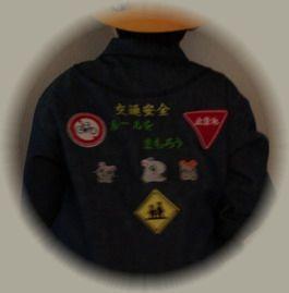 交通安全ジャケット