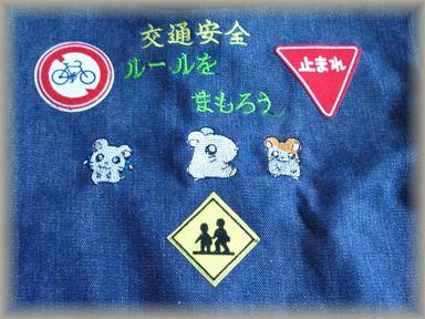 交通安全ジャケット3