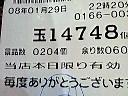 200801292237000.jpg