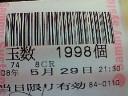 200805292128000.jpg