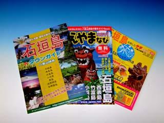 八重山の(無料)ガイドブック
