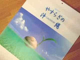やすらぎの沖縄カレンダー