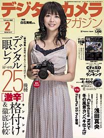 デジタルカメラマガジン(2月号)