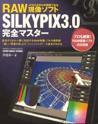 RAW現像ソフトSILKYPIX3.0完全マスター(Gakken)