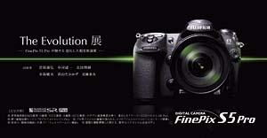「FinePix S5 Pro」写真展「The Evolution」展