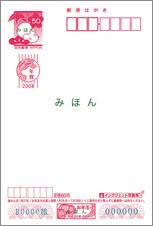 インクジェット写真用年賀状(日本郵便)