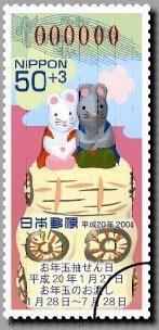 寄付金付お年玉付年賀郵便切手(日本郵便)
