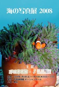 海の写真展2008