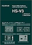 Hyper-Utility Software HS-V3(富士フイルム)