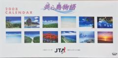 美ら海物語(JTA)