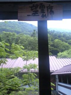 箱根日帰り温泉天山テラスにて