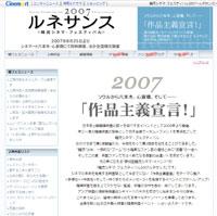 韓フェス2007オフィシャルサイト