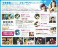 青春漫画DVD収録内容