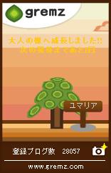 0119_no1saigonohi.jpg
