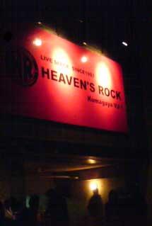 heavensrock.jpg