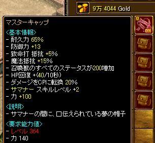 RedStone 08.01.11[00]