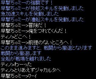 じみーちゃんやってる!?