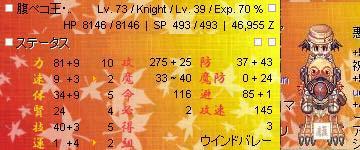 腹ペコ王 Lv73