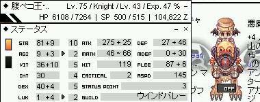 腹ペコ王 Lv75