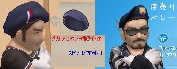 ダブルラインベレー帽