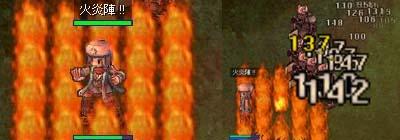 火炎陣狩り
