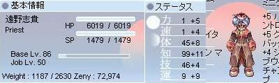 志貴 Lv86