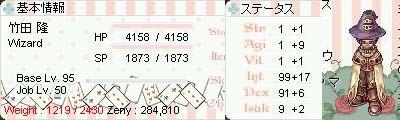 竹田隆 Lv95