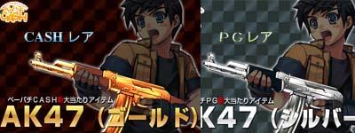 金銀AK47